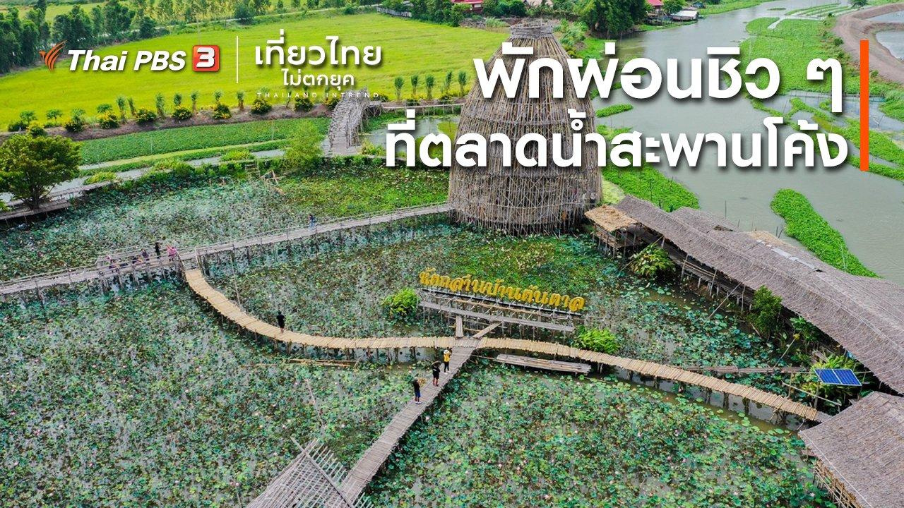 เที่ยวไทยไม่ตกยุค - เที่ยวทั่วไทย : พักผ่อนชิว ๆ ที่ตลาดสะพานโค้ง