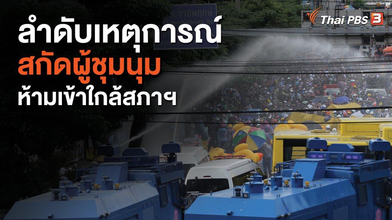 ที่นี่ Thai PBS - ลำดับเหตุการณ์สกัดผู้ชุมนุมห้ามเข้าใกล้สภาฯ