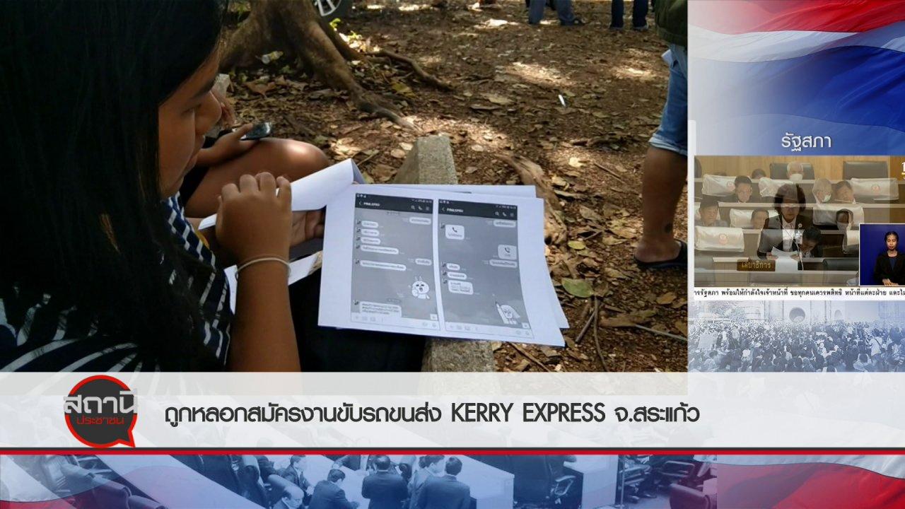สถานีประชาชน - สถานีร้องเรียน : ถูกหลอกสมัครงานขับรถขนส่ง Kerry Express จ.สระแก้ว