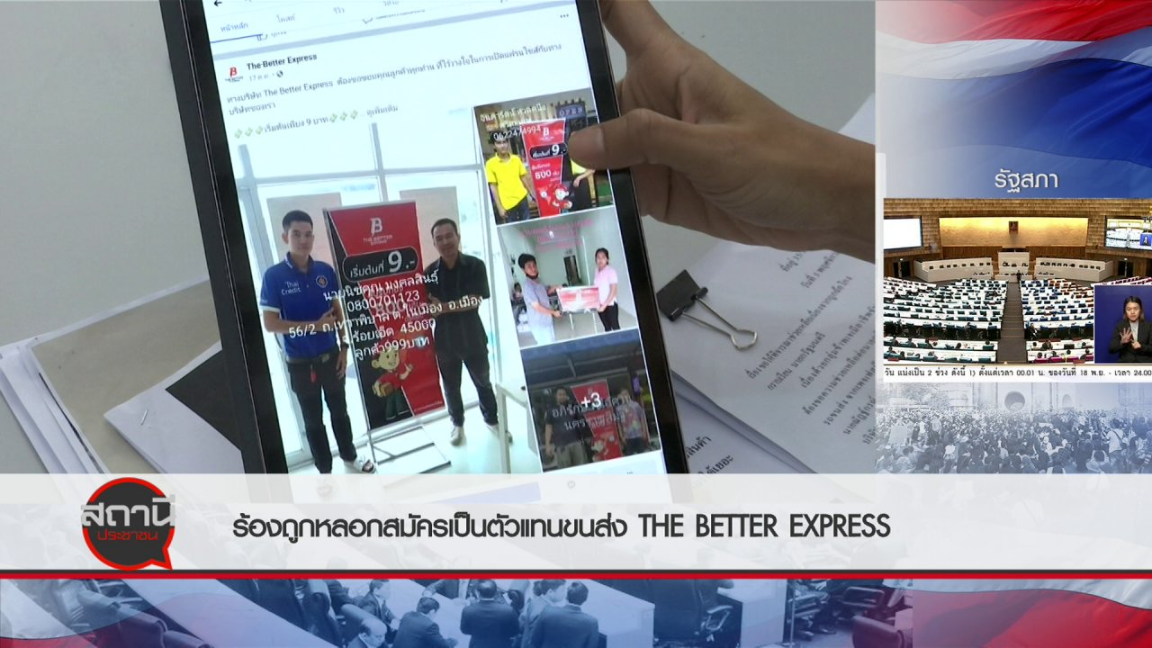 สถานีประชาชน - สถานีร้องเรียน : ร้องถูกหลอกสมัครเป็นตัวแทนขนส่ง The Better Express