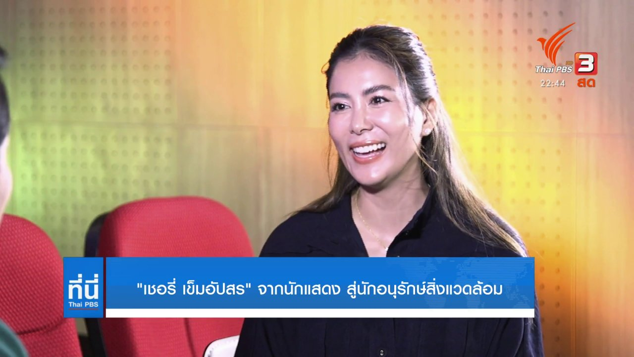 ที่นี่ Thai PBS - เชอร์รี่ เข็มอัปสร สิริสุขะ เล่าประสบการณ์ทำงานด้านสิ่งแวดล้อม