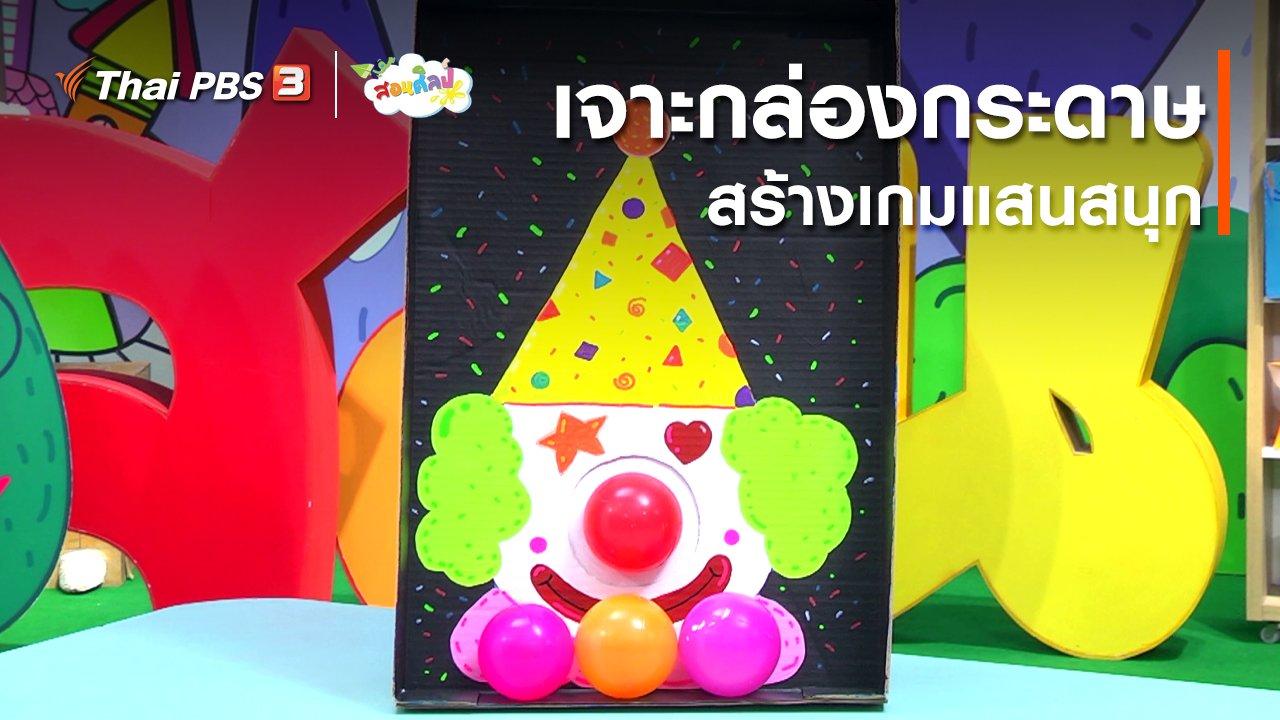สอนศิลป์ - ไอเดียสอนศิลป์ : เจาะกล่องกระดาษสร้างเกมแสนสนุก