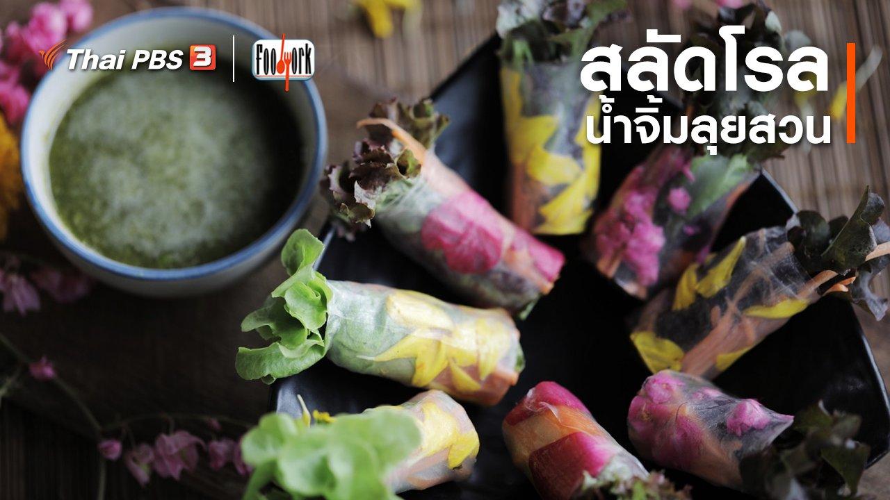 Foodwork - เมนูอาหารฟิวชัน : สลัดโรลน้ำจิ้มลุยสวน