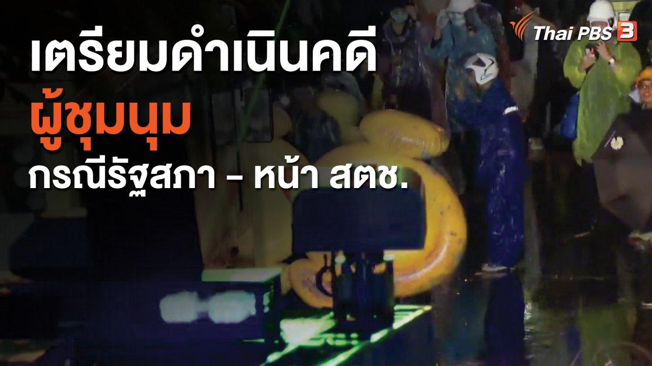ที่นี่ Thai PBS - เตรียมดำเนินคดีผู้ชุมนุมกรณีรัฐสภา - หน้า สตช.