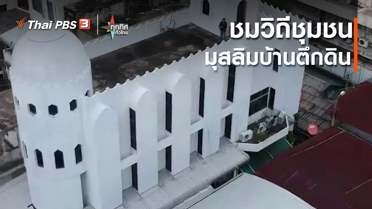 ทุกทิศทั่วไทย - ชมวิถีชุมชนมุสลิมบ้านตึกดิน