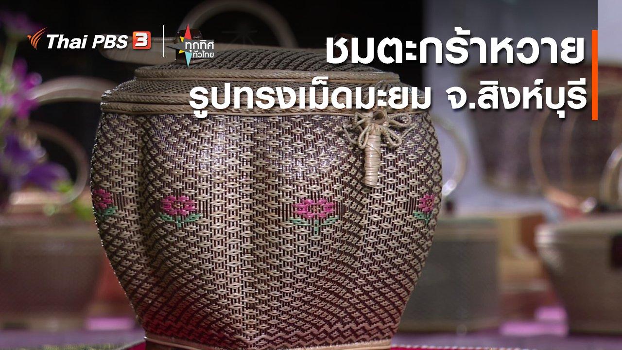 ทุกทิศทั่วไทย - ชมตะกร้าหวายรูปทรงเม็ดมะยม จ.สิงห์บุรี