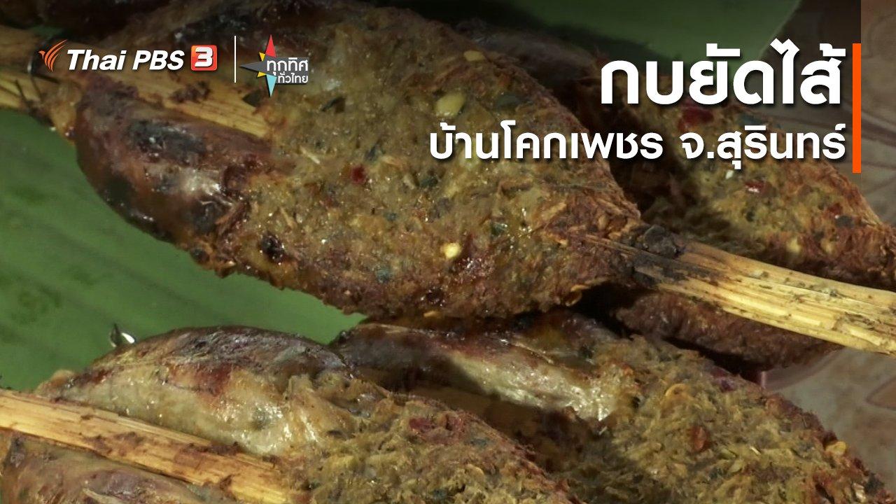 ทุกทิศทั่วไทย - กบยัดไส้บ้านโคกเพชร จ.สุรินทร์