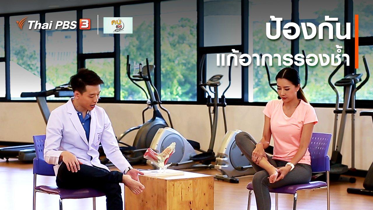 คนสู้โรค - บำบัดง่าย ๆ ด้วยกายภาพ : ป้องกัน แก้อาการรองช้ำ