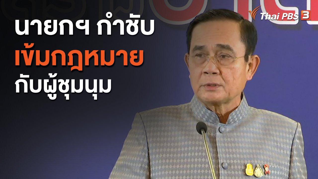 ข่าวค่ำ มิติใหม่ทั่วไทย - นายกฯ กำชับเข้มกฎหมายกับผู้ชุมนุม