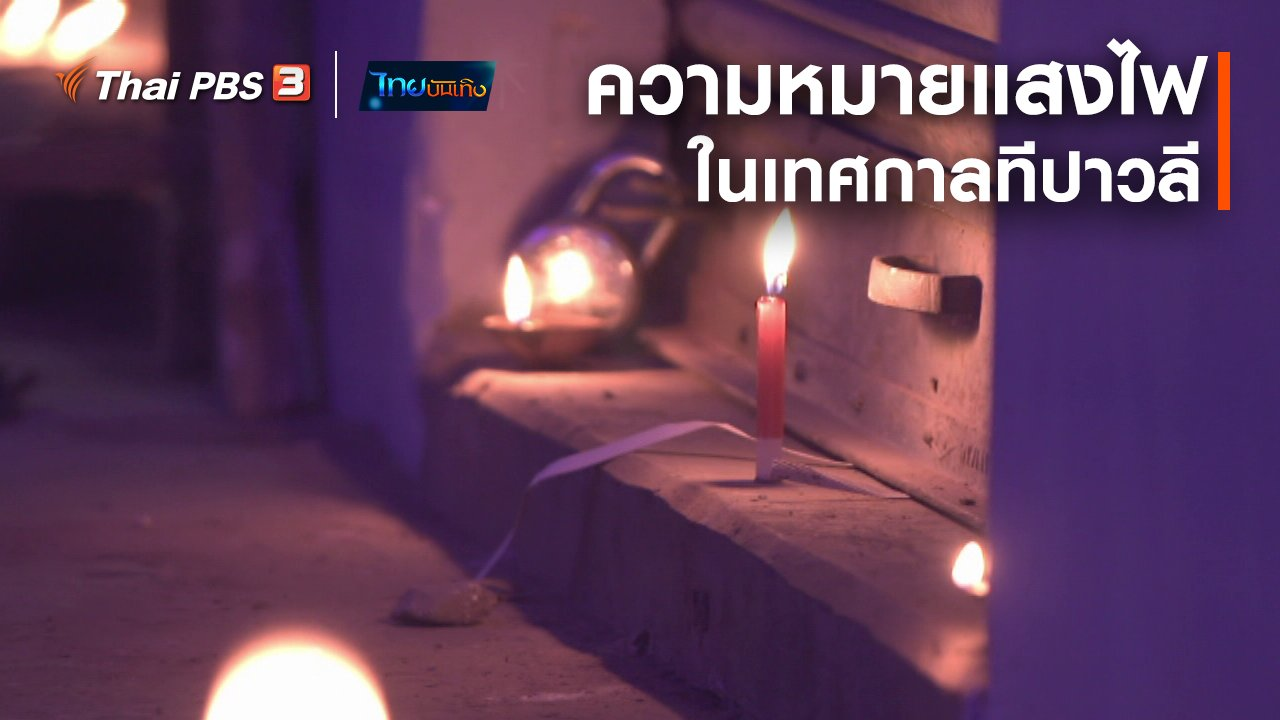 ไทยบันเทิง - เรื่องนี้มีตำนาน : ความหมายของแสงไฟในเทศกาลทีปาวลี