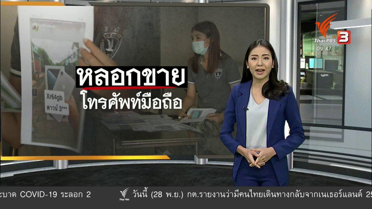 ข่าว 9 โมง - สถานีร้องทุกข์ : ประเด็นข่าว (28 พ.ย. 63)