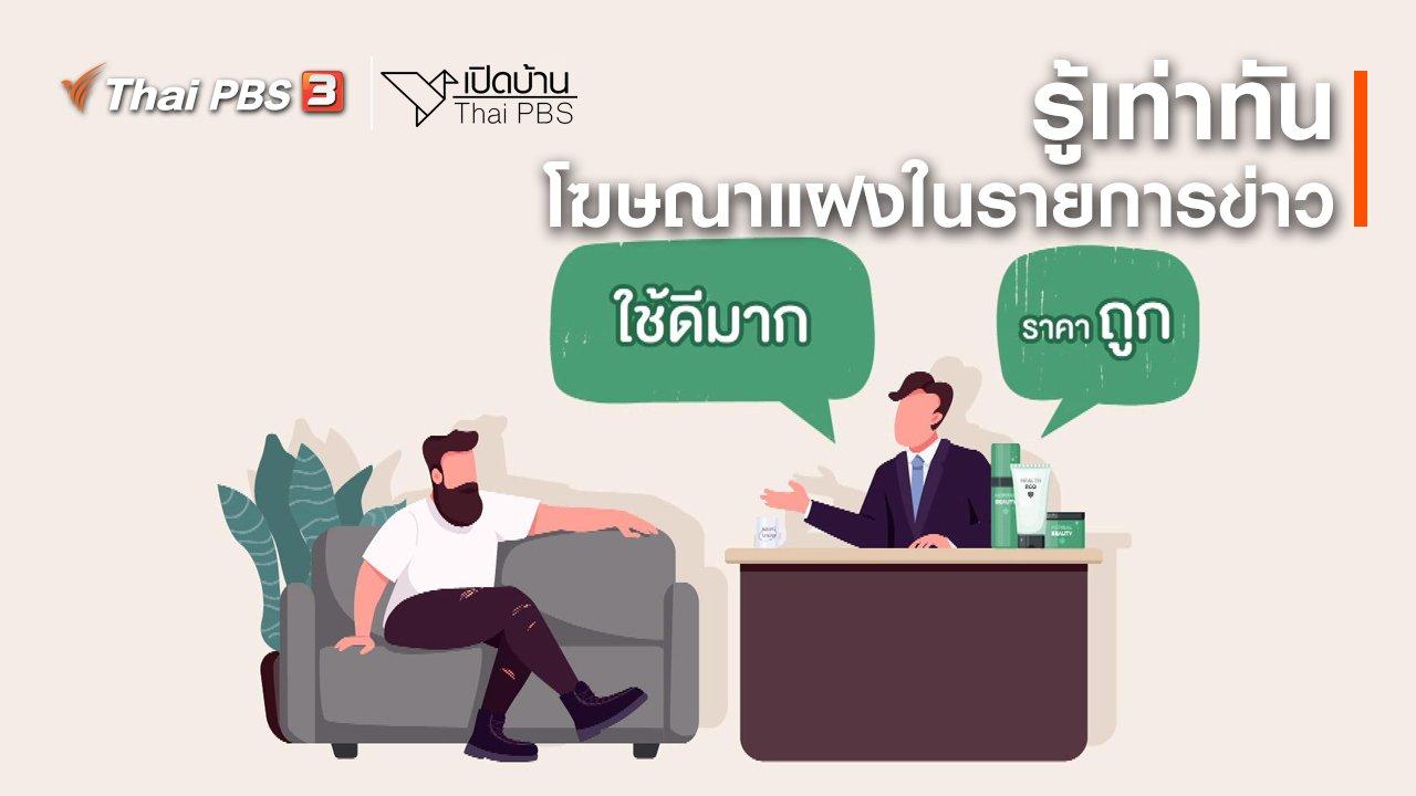 เปิดบ้าน Thai PBS - รู้เท่าทันสื่อ : โฆษณาแฝงในรายการข่าว