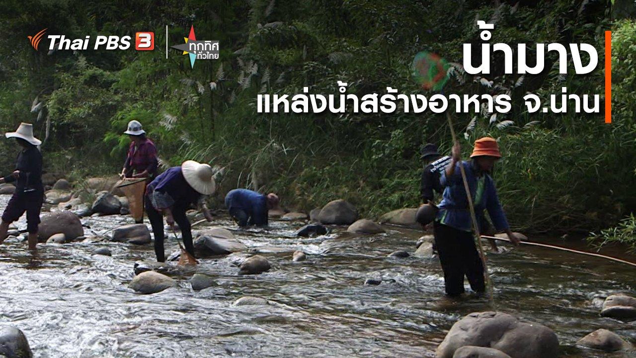 ทุกทิศทั่วไทย - น้ำมางแหล่งน้ำสร้างอาหาร จ.น่าน.mp4