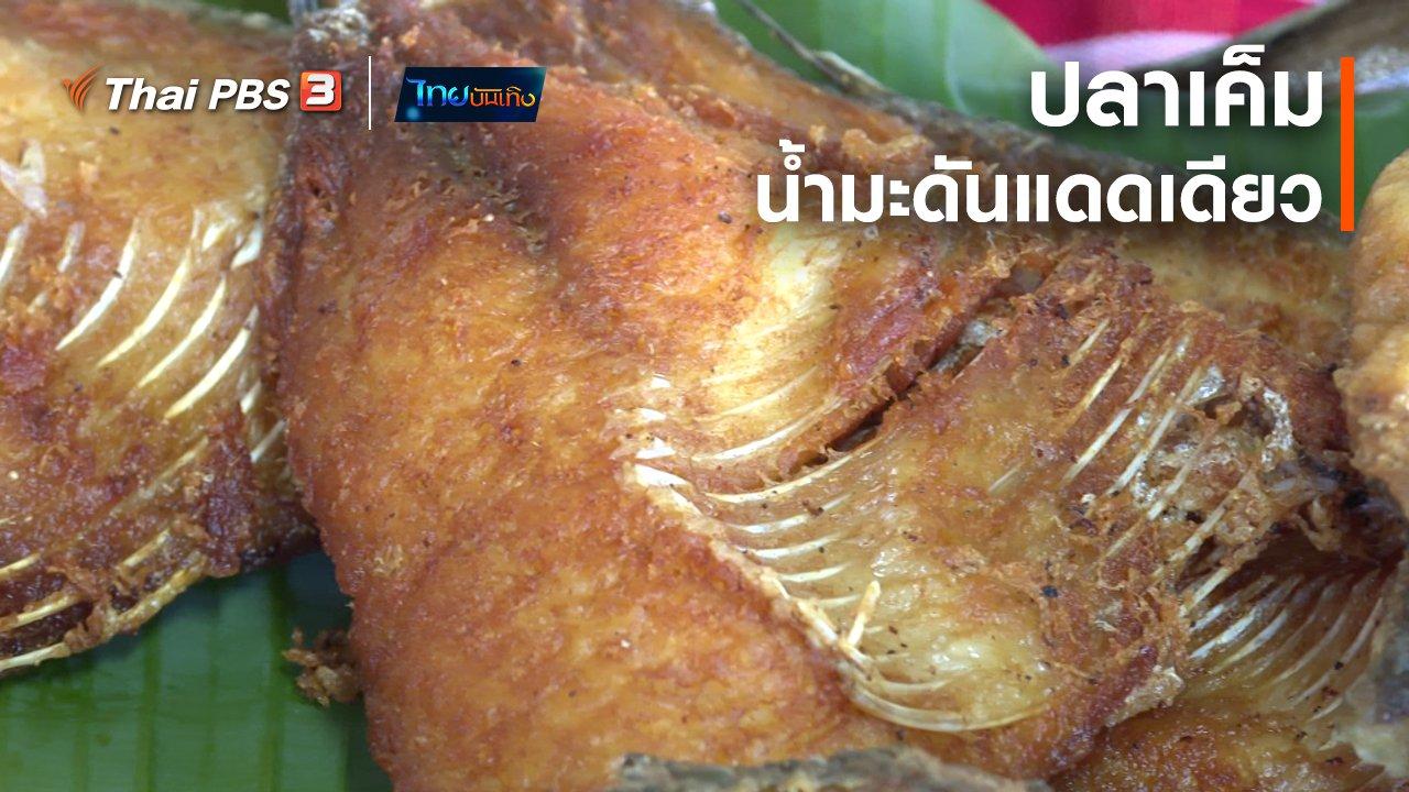 ไทยบันเทิง - อิ่มมนต์รส : ปลาเค็มน้ำมะดันแดดเดียว บ้านท่าศาลา