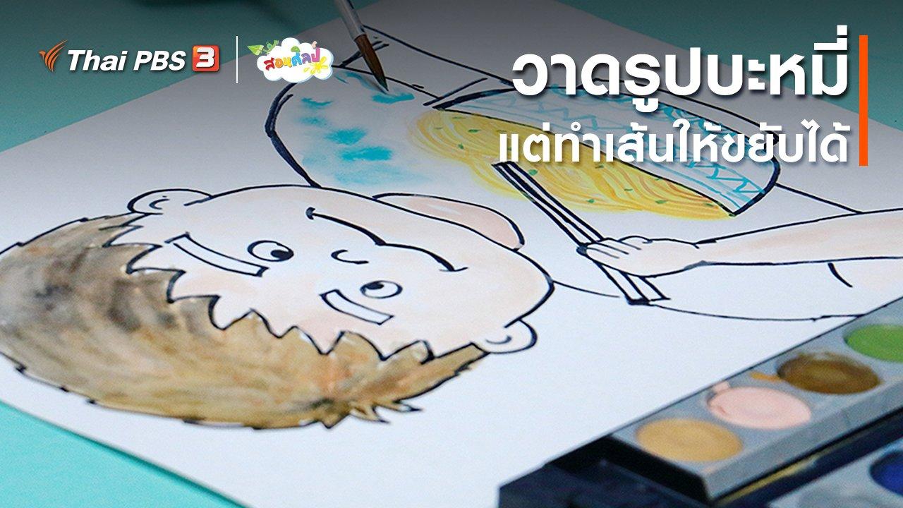 ไอเดียสอนศิลป์ : วาดรูปบะหมี่ แต่ทำเส้นให้ขยับได้