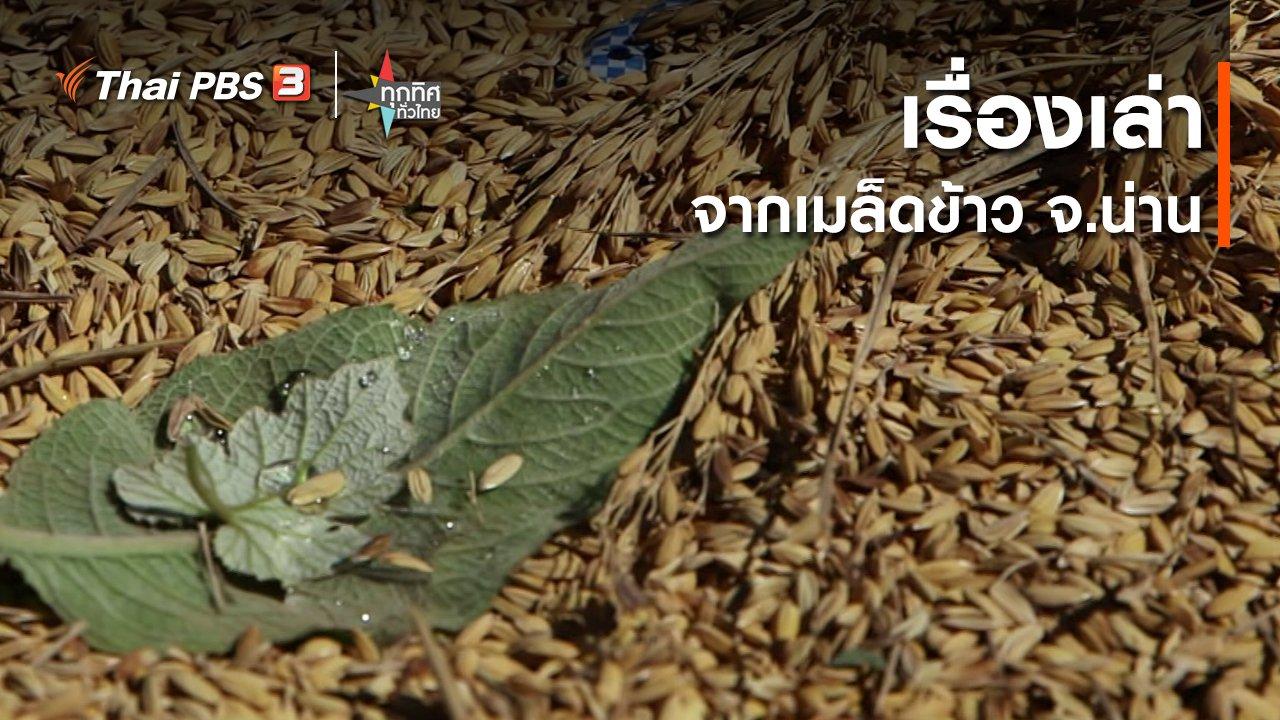 ทุกทิศทั่วไทย - เรื่องเล่าจากเมล็ดข้าว จ.น่าน