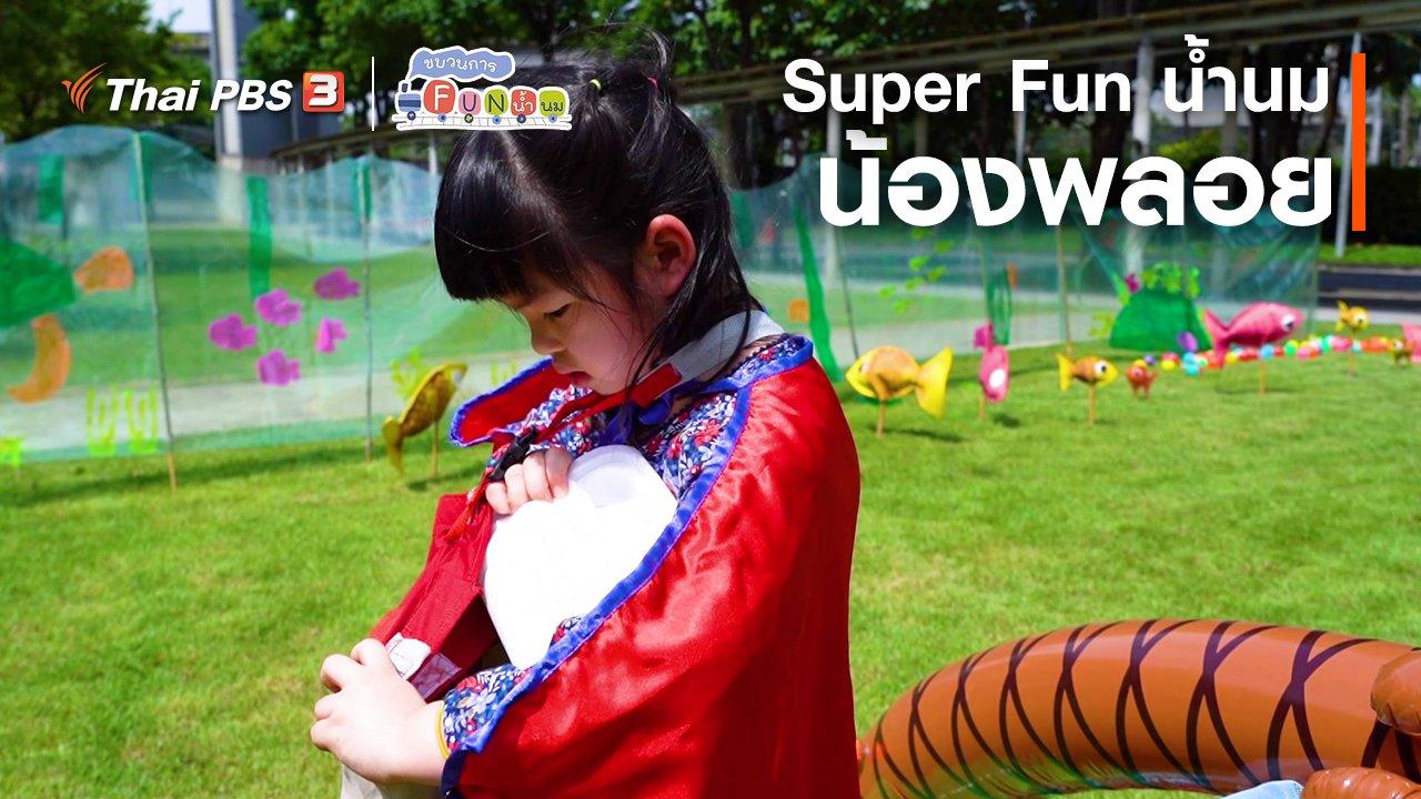 ขบวนการ Fun น้ำนม - Super Fun น้ำนม : น้องพลอย