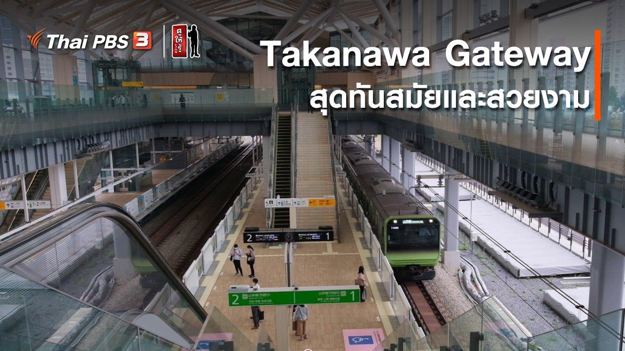 ดูให้รู้ Dohiru - รู้ให้ลึกเรื่องญี่ปุ่น : Takanawa Gateway สุดทันสมัยและสวยงาม