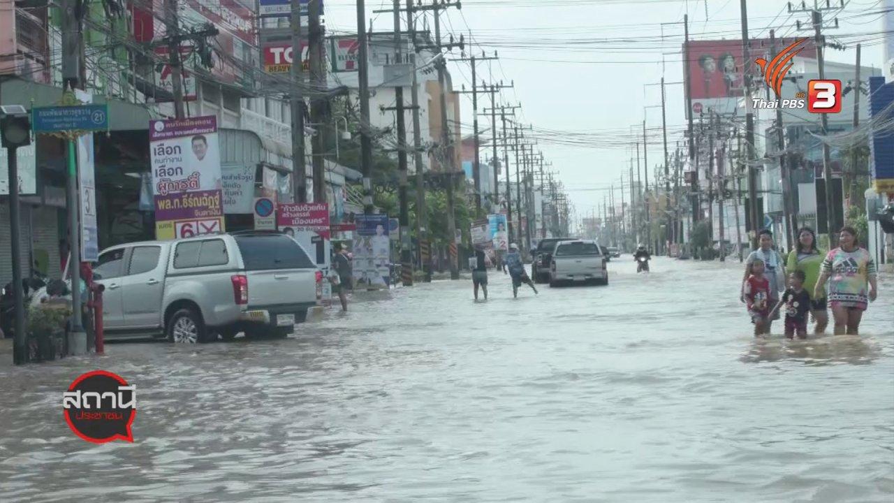 สถานีประชาชน - สถานีร้องเรียน : วิกฤตน้ำท่วมภาคใต้