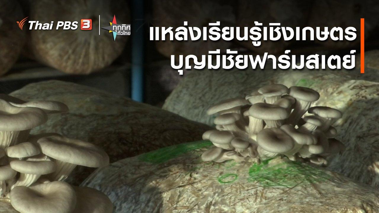 ทุกทิศทั่วไทย - แหล่งเรียนรู้เชิงเกษตร บุญมีชัยฟาร์มสเตย์ จ.สุรินทร์