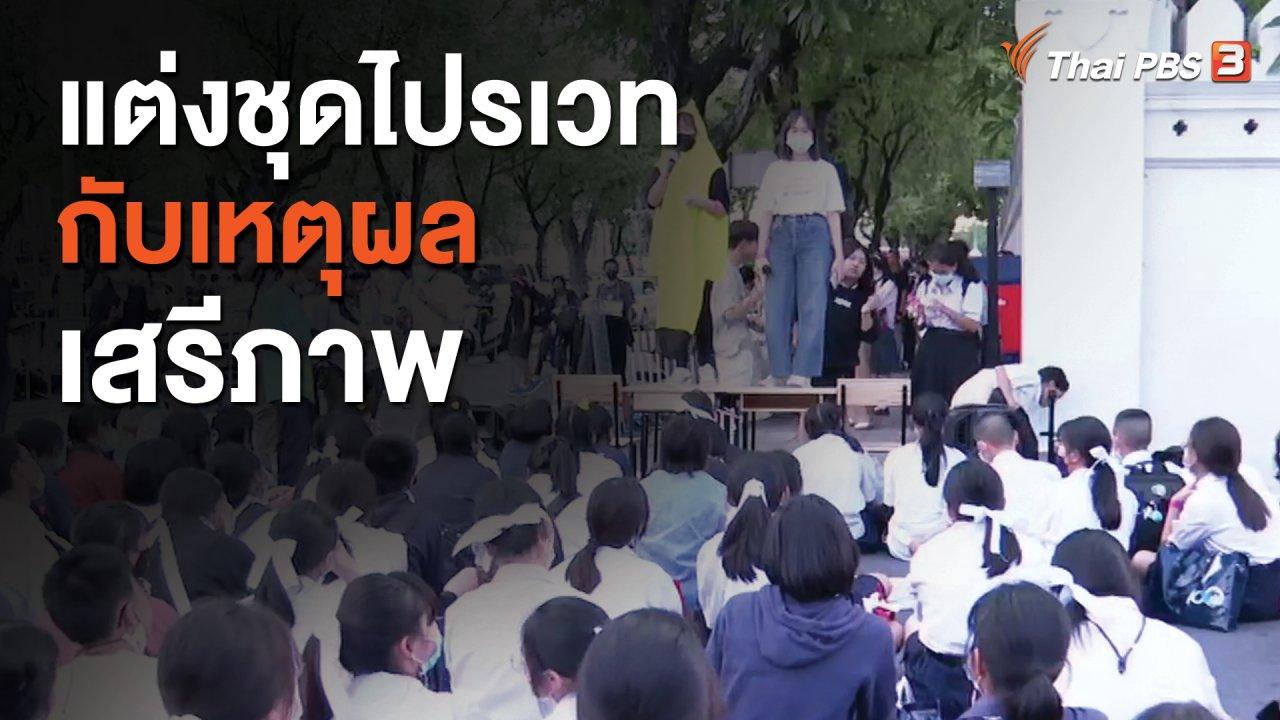 ที่นี่ Thai PBS - แต่งชุดไปรเวทกับเหตุผลเสรีภาพ