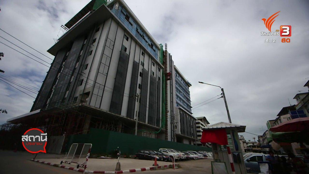 สถานีประชาชน - สถานีร้องเรียน : จัดซื้ออุปกรณ์ทางการแพทย์ โรงพยาบาลจักษุบ้านแพ้ว จ.สมุทรสาคร
