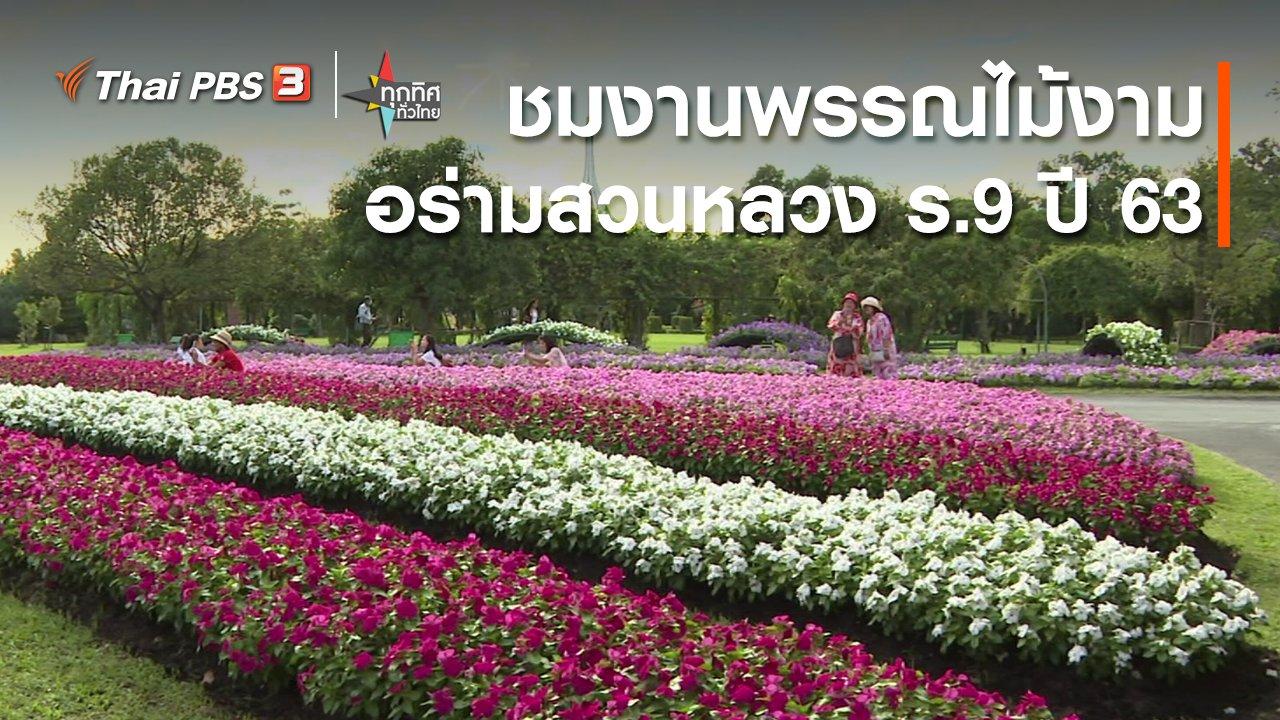 ทุกทิศทั่วไทย - ชมงานพรรณไม้งามอร่ามสวนหลวง ร.9 ปี 63
