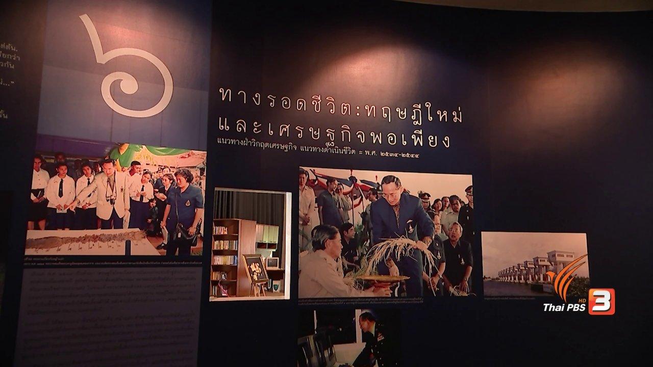 """วันใหม่วาไรตี้ - แสงจากพ่อ สู่ความยั่งยืน : """"ในหลวงรักเรา"""" พิพิธภัณฑ์จากความรักของพ่อส่งต่อชาวไทย"""