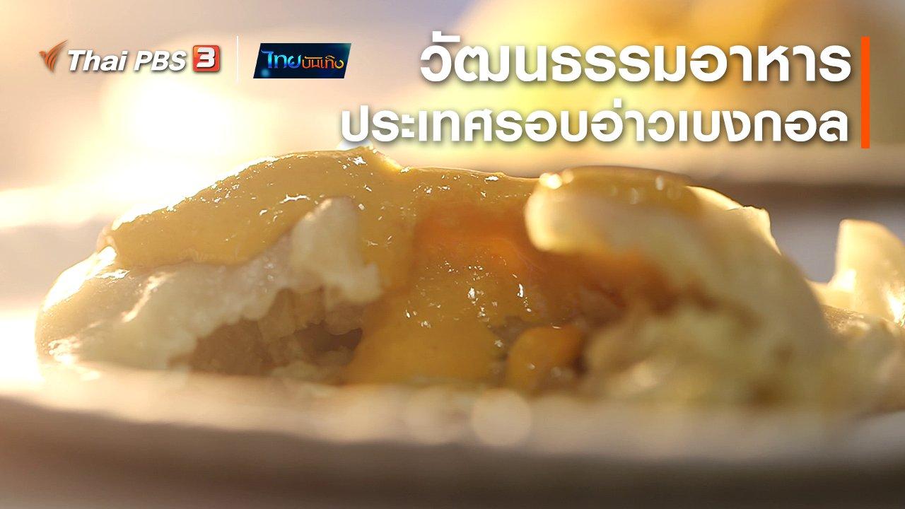 ไทยบันเทิง - อิ่มมนต์รส : วัฒนธรรมอาหารประเทศรอบอ่าวเบงกอล