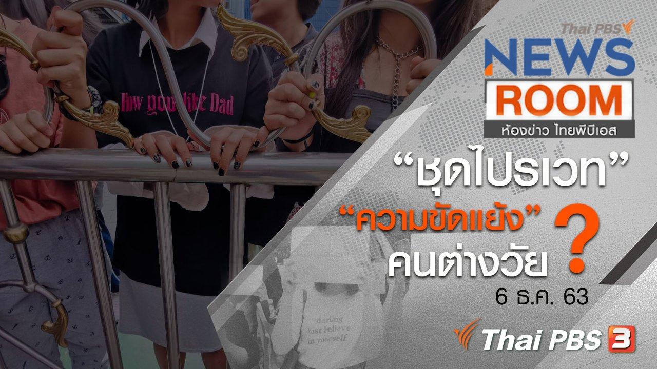 """ห้องข่าว ไทยพีบีเอส NEWSROOM - """"ชุดไปรเวท"""" ภาพสะท้อน """"ความขัดแย้ง"""" คนต่างวัย"""
