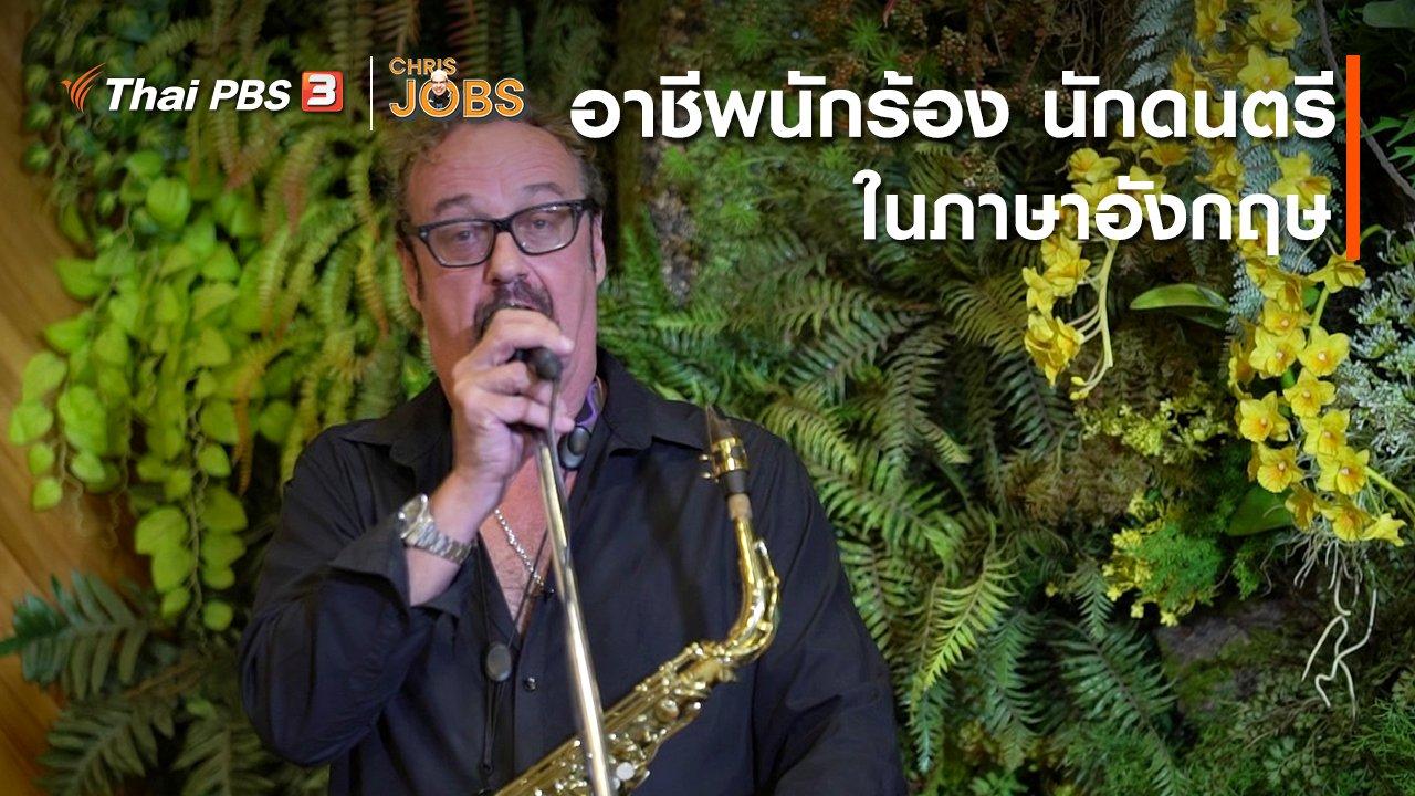 Chris Jobs - สาระน่ารู้จาก Chris Jobs : อาชีพนักร้องนักดนตรีในภาษาอังกฤษ