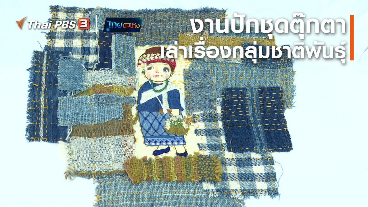 ไทยบันเทิง - หัวใจในลายผ้า : งานปักชุดตุ๊กตาเล่าเรื่องกลุ่มชาติพันธุ์
