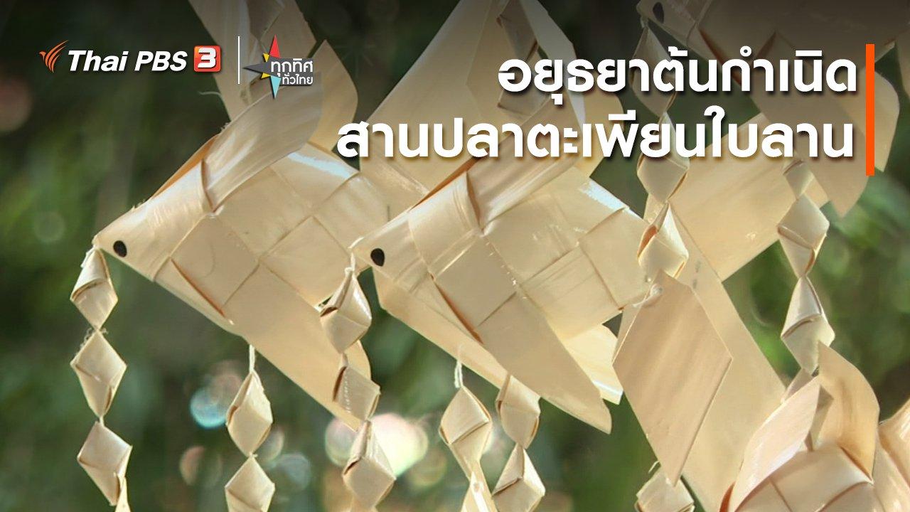 ทุกทิศทั่วไทย - อยุธยาต้นกำเนิดสานปลาตะเพียนใบลาน