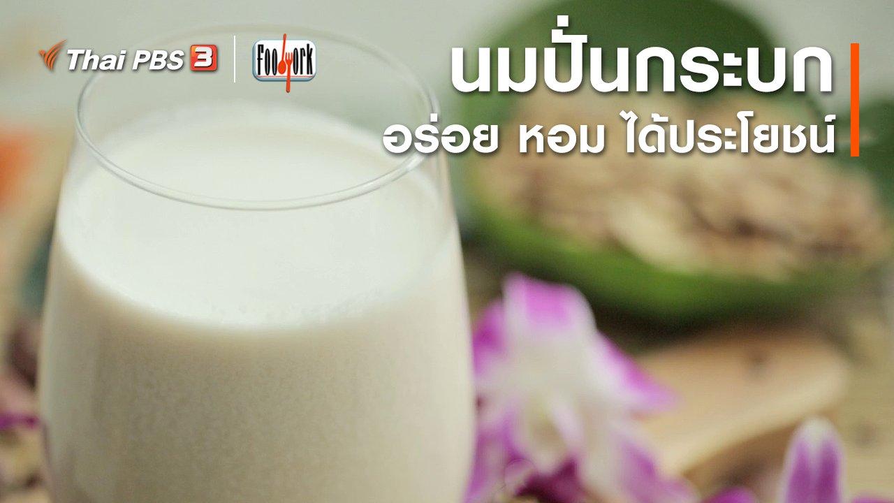 Foodwork - เมนูอาหารฟิวชัน : นมปั่นกระบก