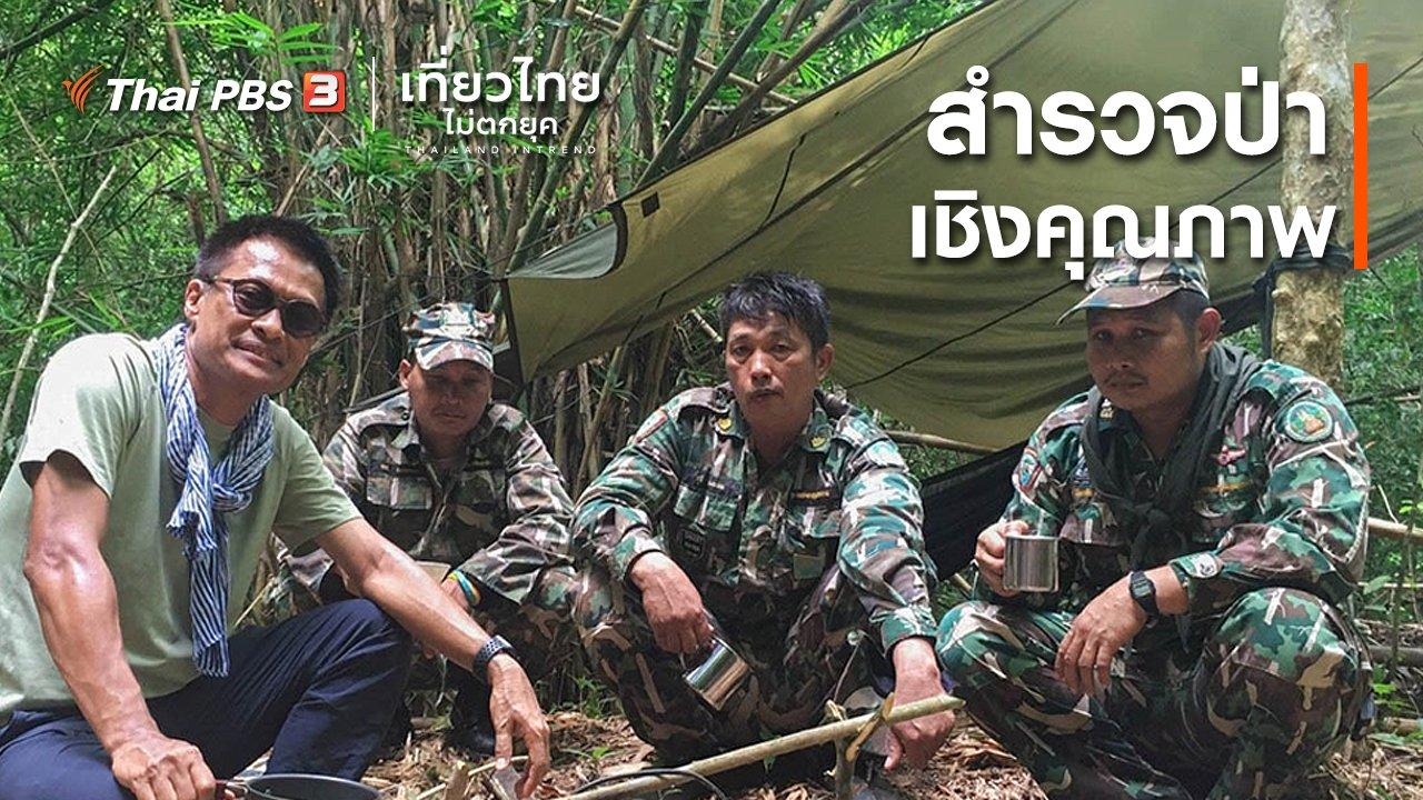 เที่ยวไทยไม่ตกยุค - เที่ยวทั่วไทย : สำรวจป่าเชิงคุณภาพ