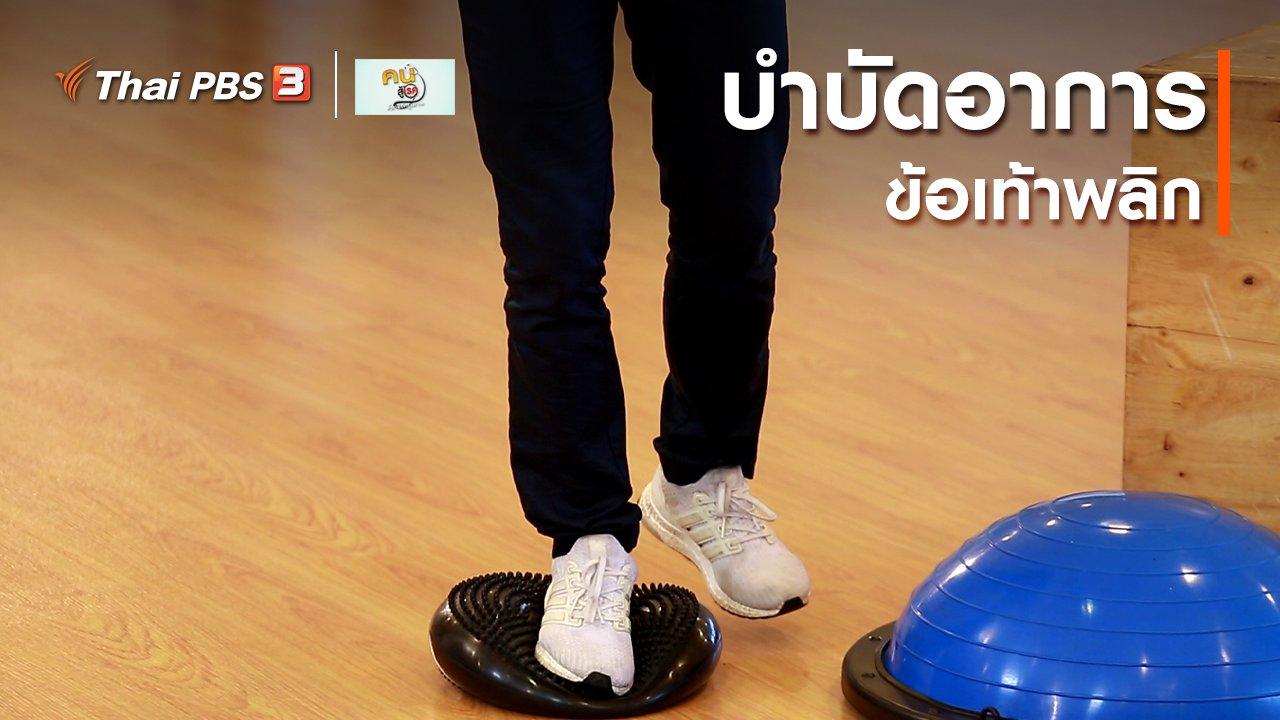 คนสู้โรค - บำบัดง่าย ๆ ด้วยกายภาพ : บำบัดอาการข้อเท้าพลิก
