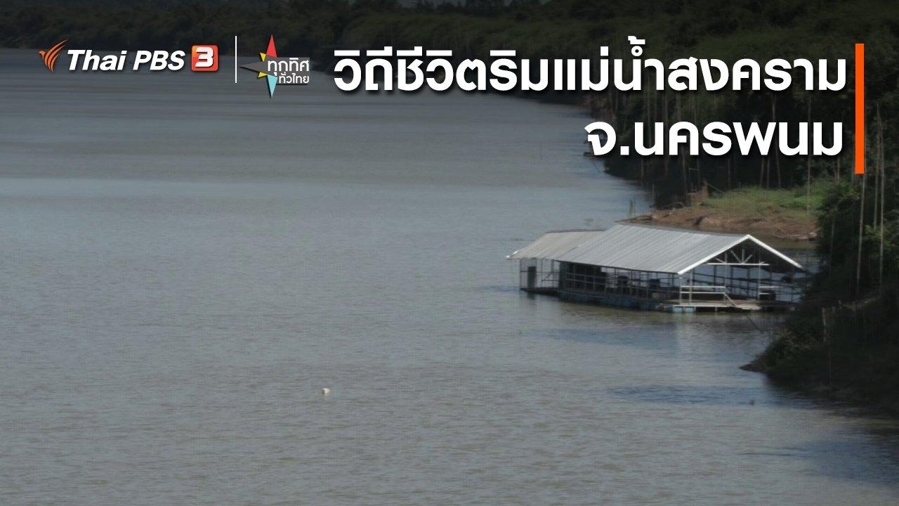 ทุกทิศทั่วไทย - วิถีชีวิตริมแม่น้ำสงคราม จ.นครพนม