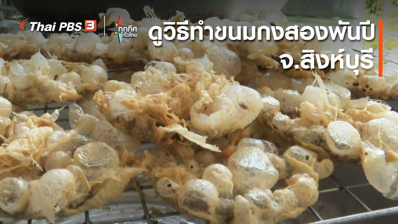 ทุกทิศทั่วไทย - ดูวิธีทำขนมกงบ้านหัวไผ่ ขนมกงสองพันปี จ.สิงห์บุรี