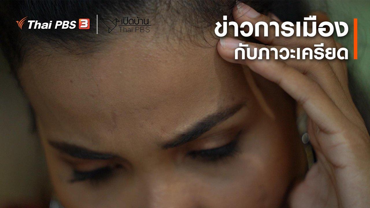 เปิดบ้าน Thai PBS - รู้เท่าทันสื่อ : ข่าวการเมืองกับภาวะเครียด