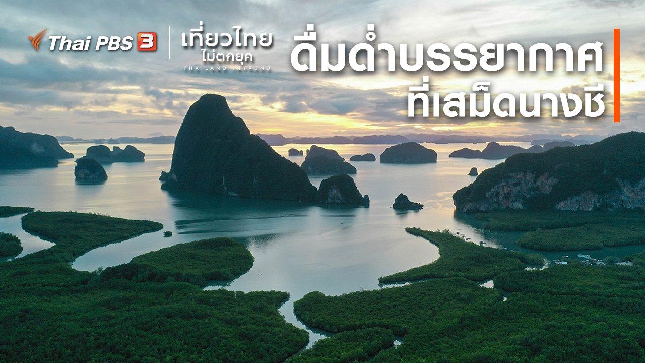 เที่ยวไทยไม่ตกยุค - เที่ยวทั่วไทย : ดื่มดำบรรยากาศที่เสม็ดนางชี