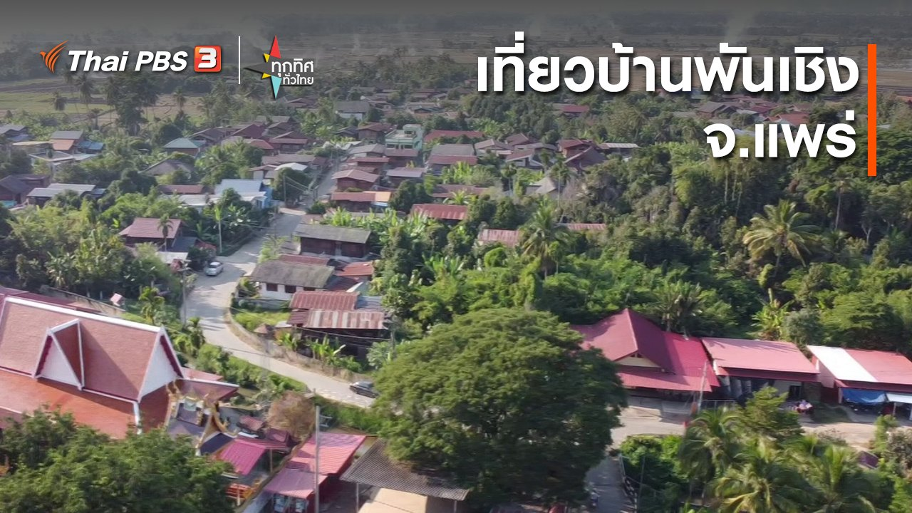 ทุกทิศทั่วไทย - เที่ยวบ้านพันเชิง จ.แพร่