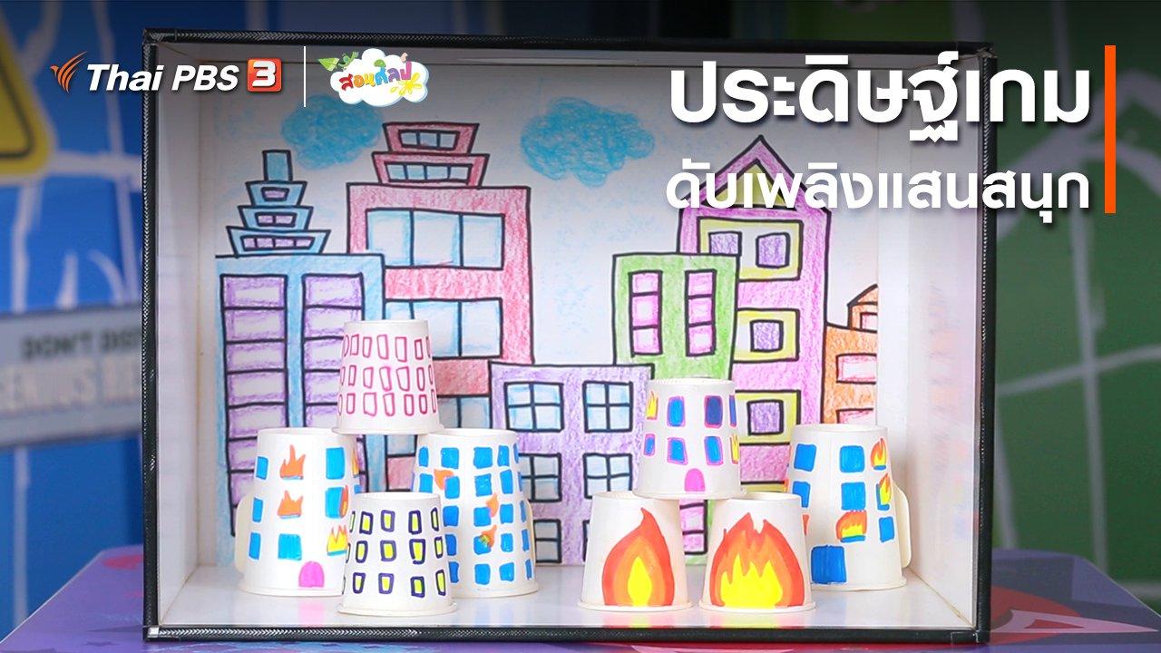 สอนศิลป์ - ไอเดียสอนศิลป์ : ประดิษฐ์เกมดับเพลิงแสนสนุก