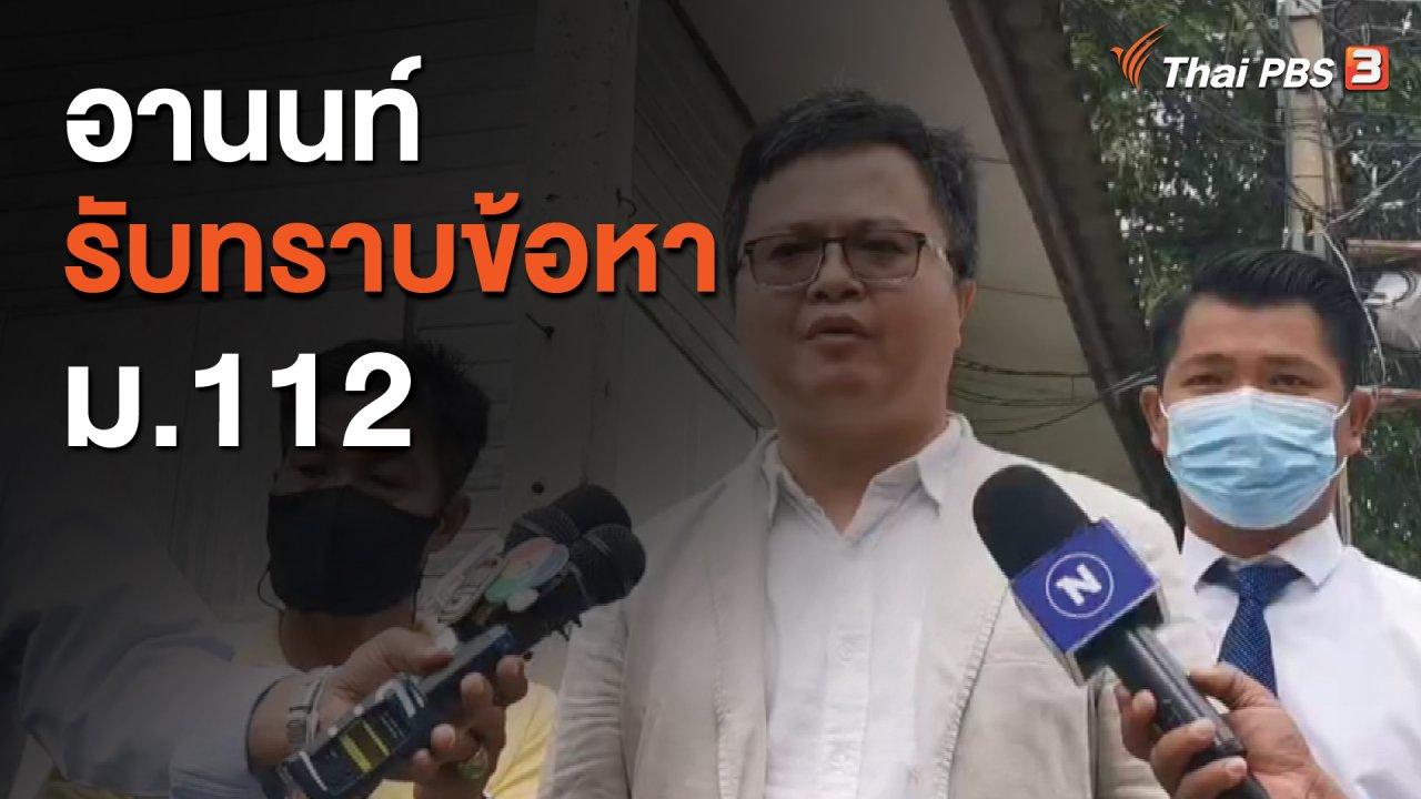 ที่นี่ Thai PBS - อานนท์ รับทราบข้อหา ม.112