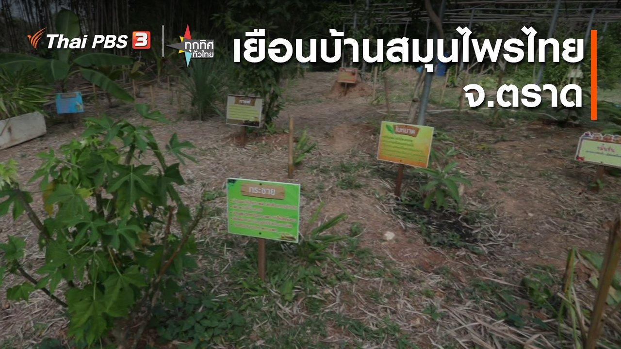 ทุกทิศทั่วไทย - เยือนบ้านสมุนไพรไทย จ.ตราด