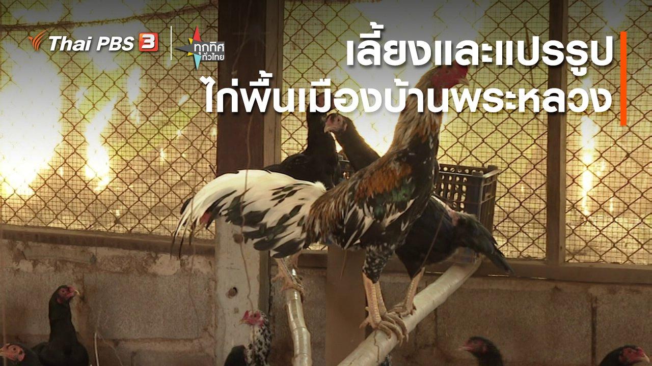 ทุกทิศทั่วไทย - เลี้ยงและแปรรูปไก่พื้นเมืองบ้านพระหลวง จ.แพร่