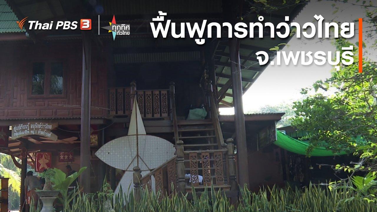 ทุกทิศทั่วไทย - ฟื้นฟูการทำว่าวไทย จ.เพชรบุรี