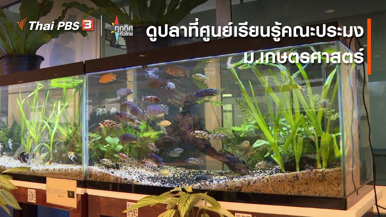 ทุกทิศทั่วไทย - ดูปลาศูนย์เรียนรู้คณะประมง ม.เกษตรศาสตร์