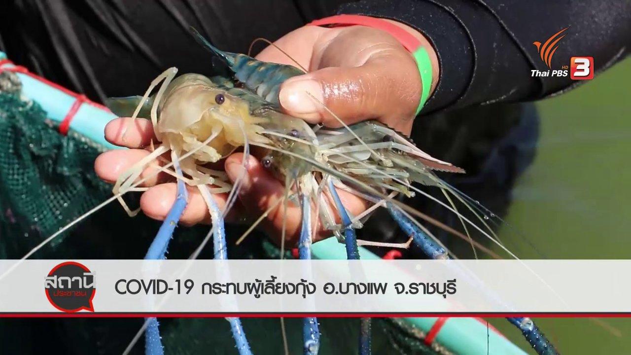 สถานีประชาชน - สถานีร้องเรียน : COVID-19 กระทบผู้เลี้ยงกุ้ง อ.บางแพ จ.ราชบุรี