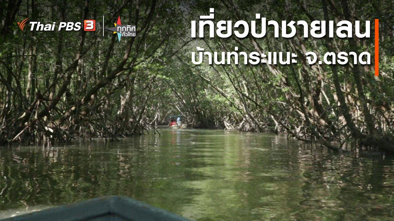 ทุกทิศทั่วไทย - เที่ยวป่าชายเลนบ้านท่าระแนะ จ.ตราด