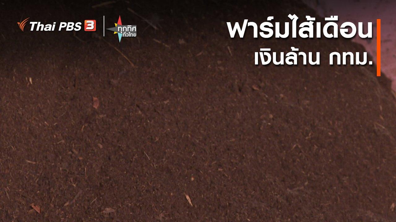 ทุกทิศทั่วไทย - ฟาร์มไส้เดือนเงินล้าน กทม.